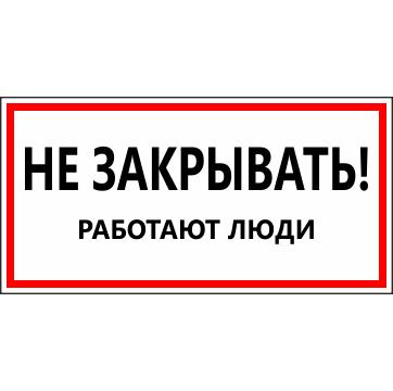 Наклейка Не закрывать, работают люди