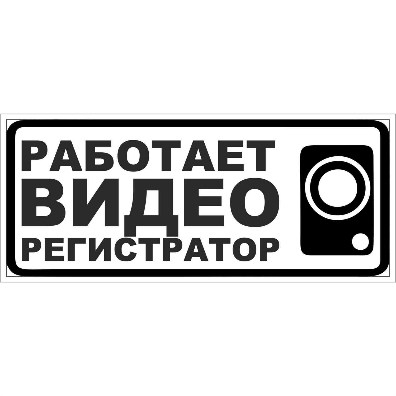 Наклейка Работает видеорегистратор