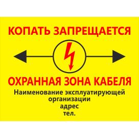 Наклейка Охранная зона кабеля