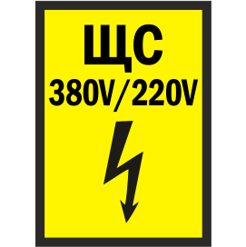 Наклейка ЩС 380V-220V