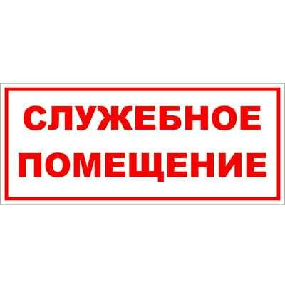 Наклейка Служебное помещение