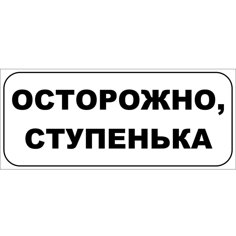 Наклейка Осторожно, ступенька
