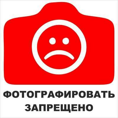 Наклейка Фотографировать запрещено
