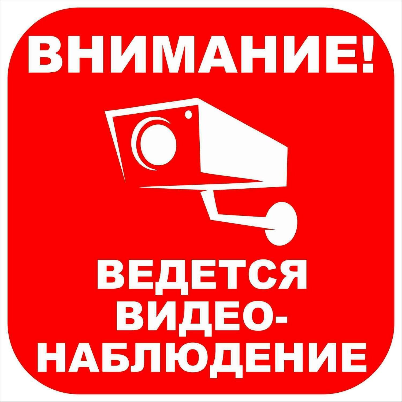Наклейка Ведется видеонаблюдение