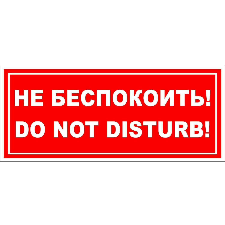 Наклейка Не беспокоить, Do not disturb