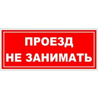 Наклейка Проезд не занимать