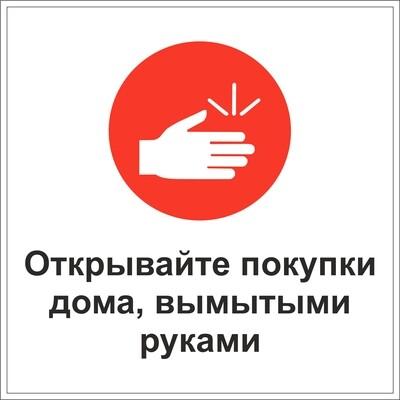 Наклейка Открывайте покупки дома