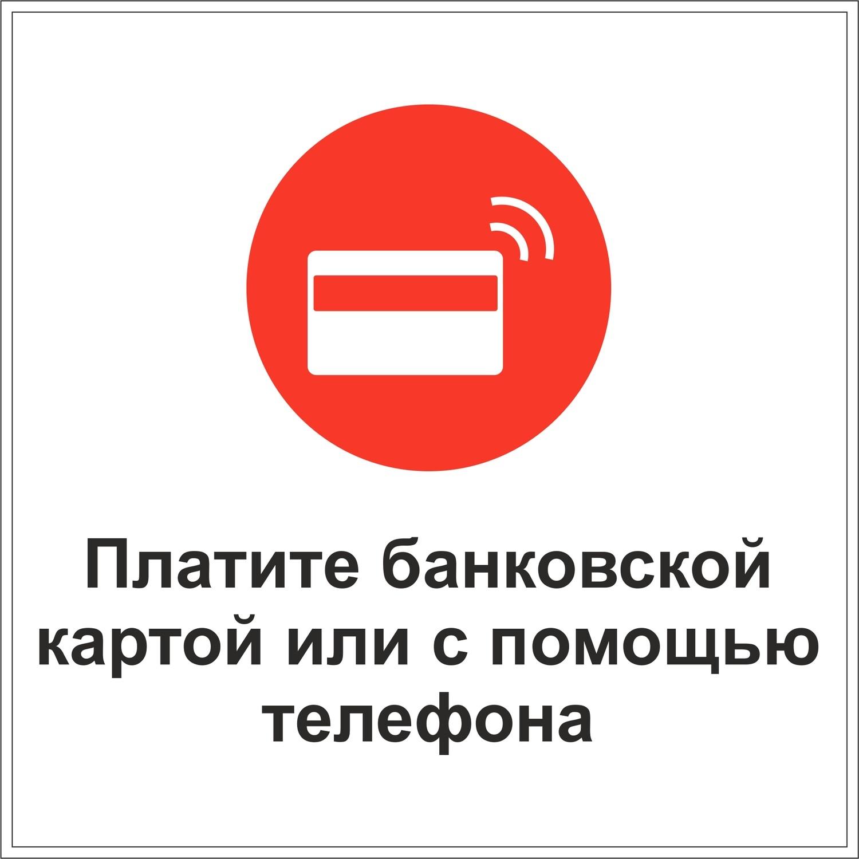 Наклейка Платите банковской картой