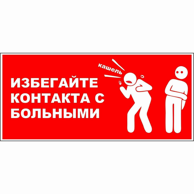 Наклейка Избегайте контакта с больными