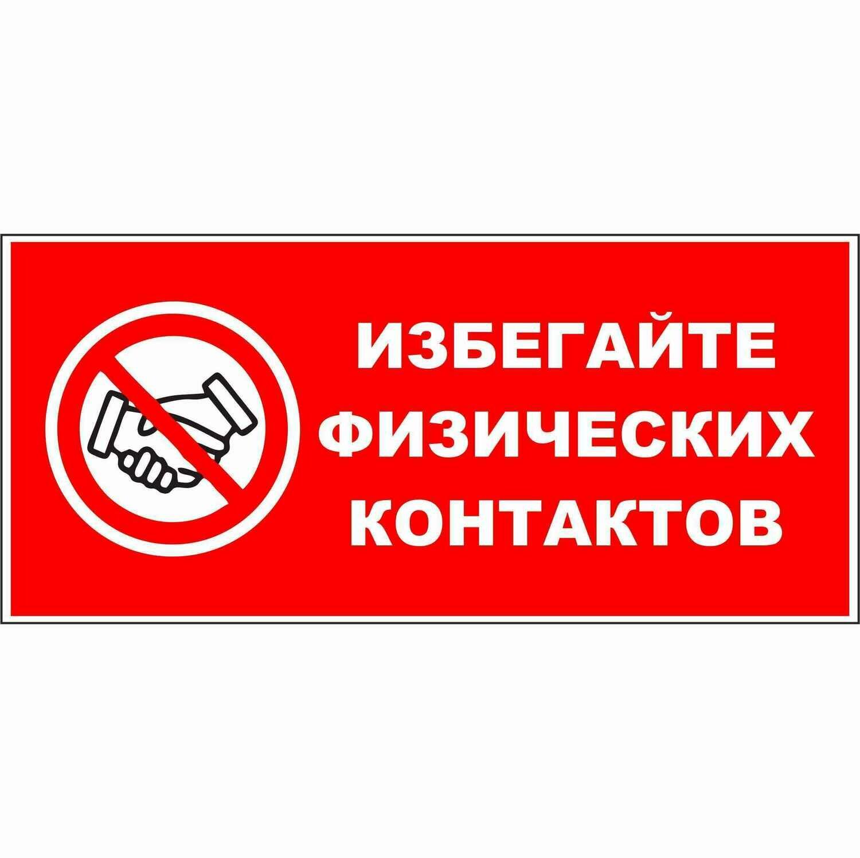 Наклейка Избегайте физических контактов