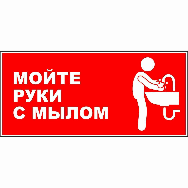 Наклейка Мойте руки с мылом