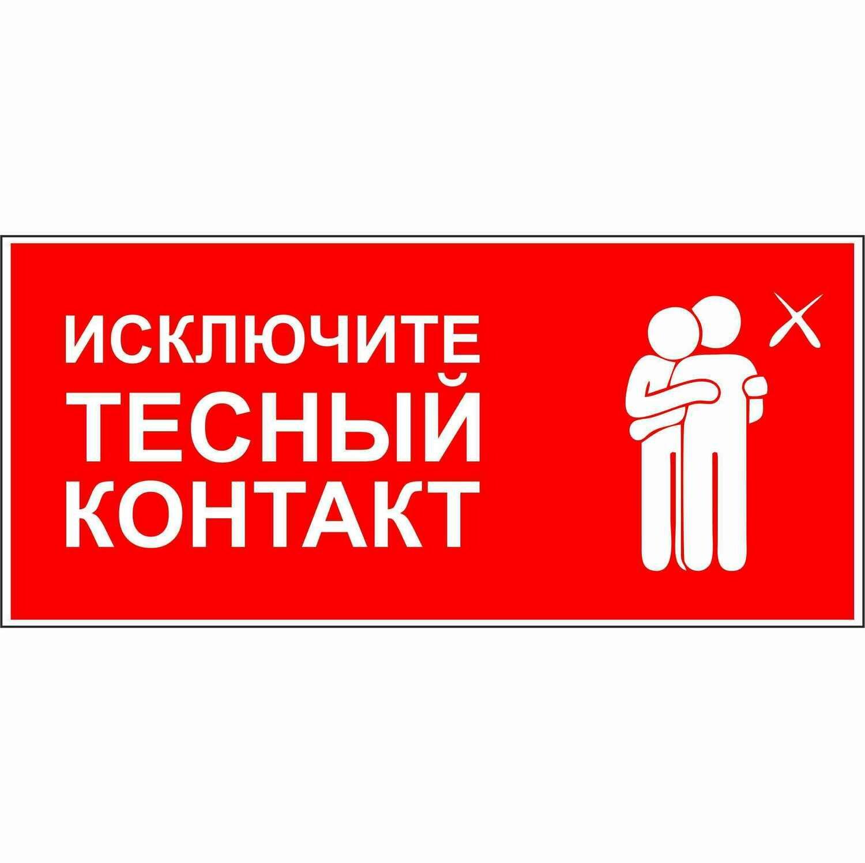 Наклейка Исключите тесный контакт