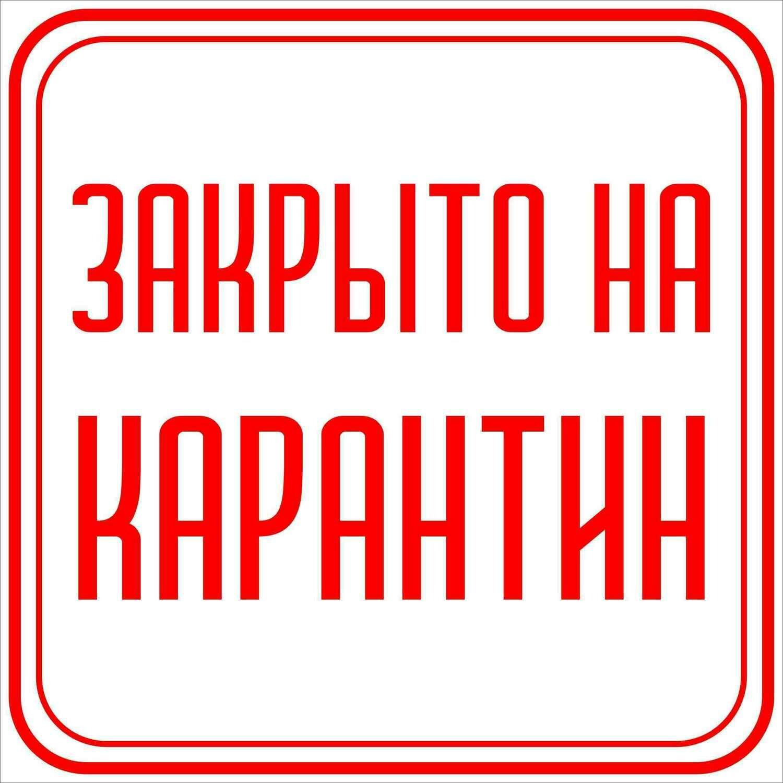Наклейка Закрыто на карантин