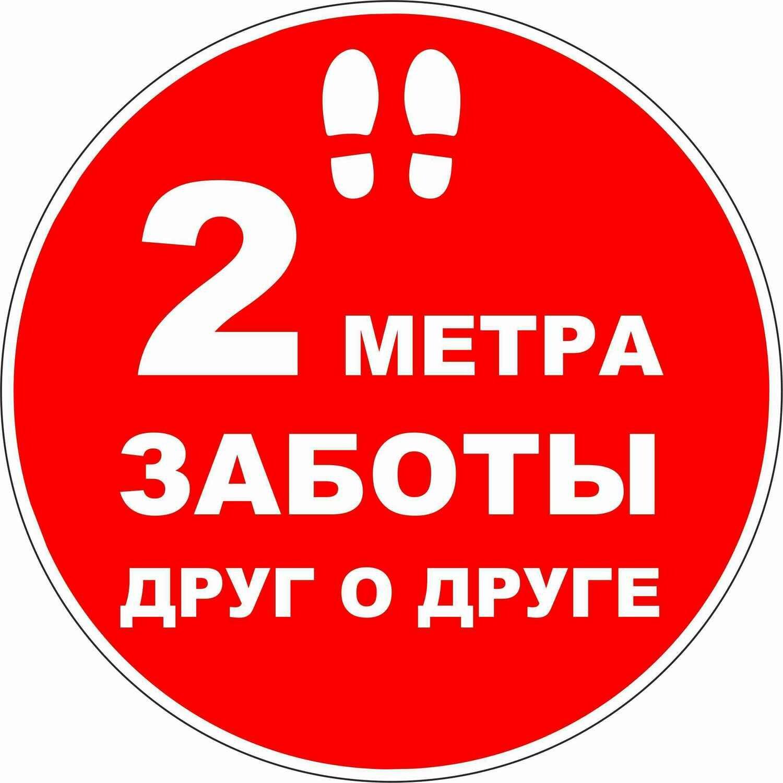 Наклейка Дистанция 2 метра