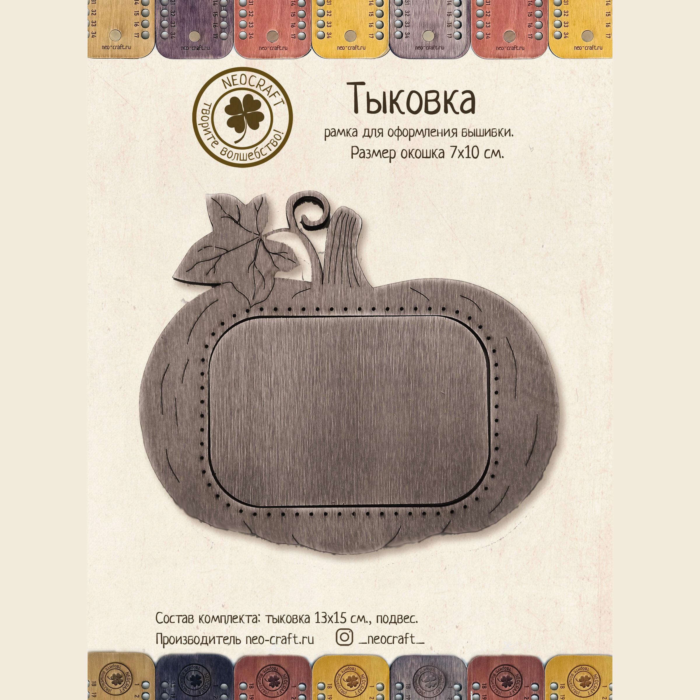 Рамка для вышивки Тыковка (цвет Туман) ДИ-03/02