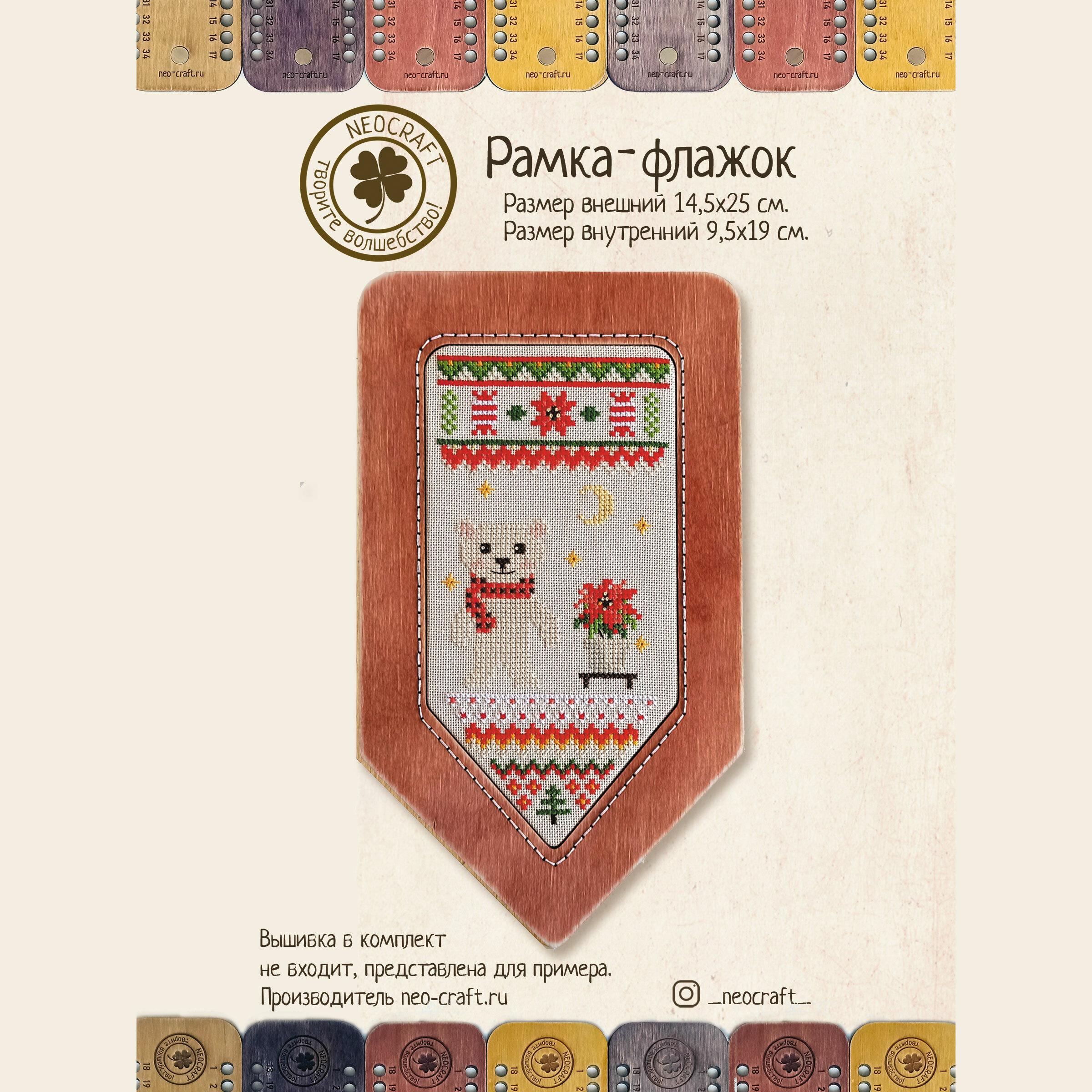 Рамка для вышивки Флажок (цвет Ягодный) Ди-1006