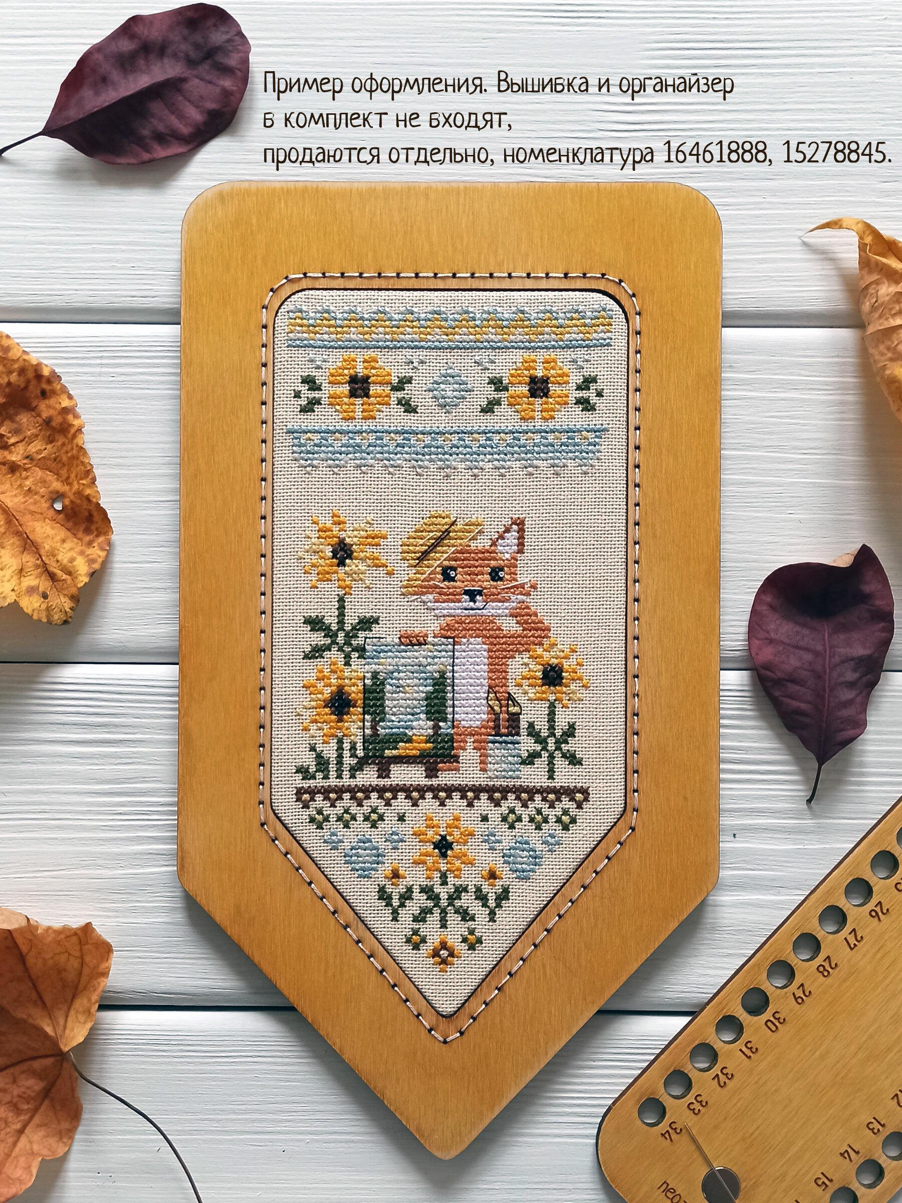 Рамка для вышивки Флажок (цвет Морошка)