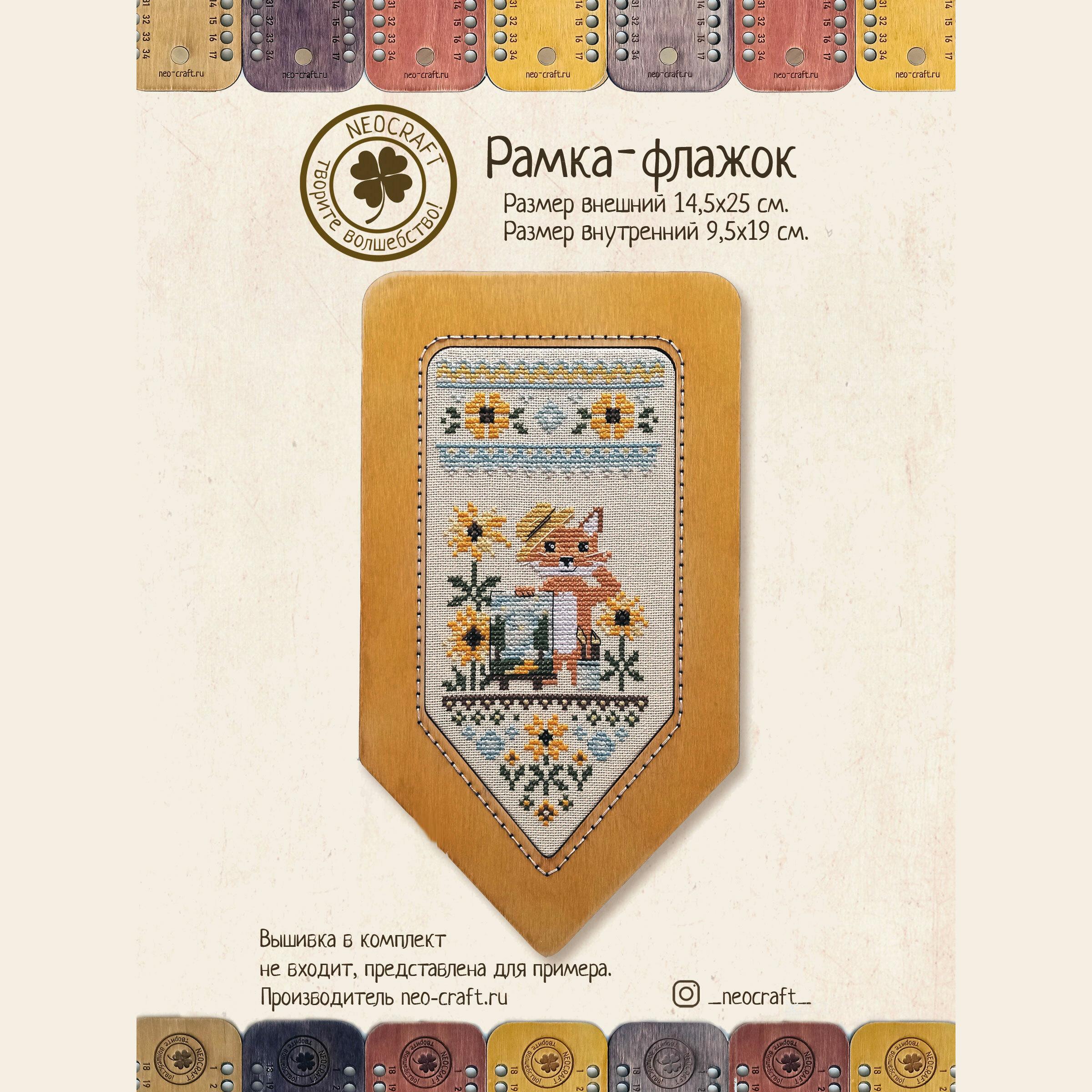 Рамка для вышивки Флажок (цвет Морошка) Ди-1004