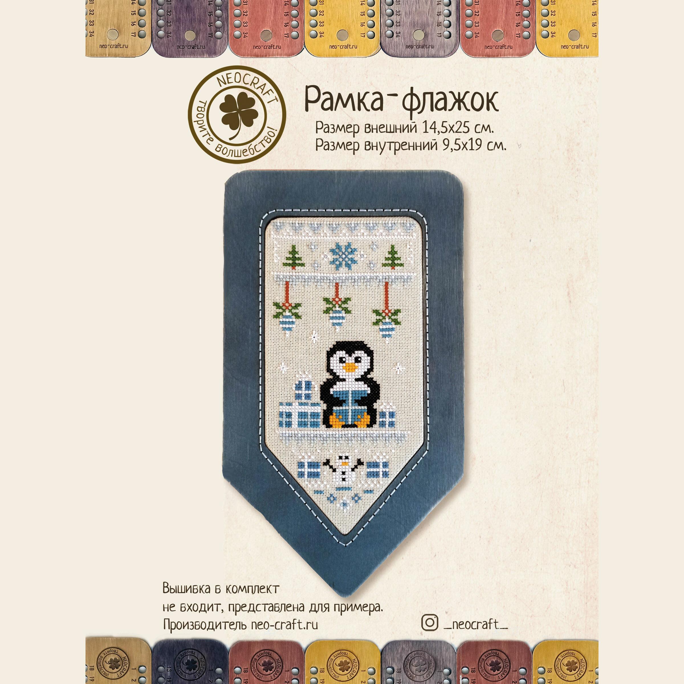 Рамка для вышивки Флажок (цвет Джинс) Ди-1005