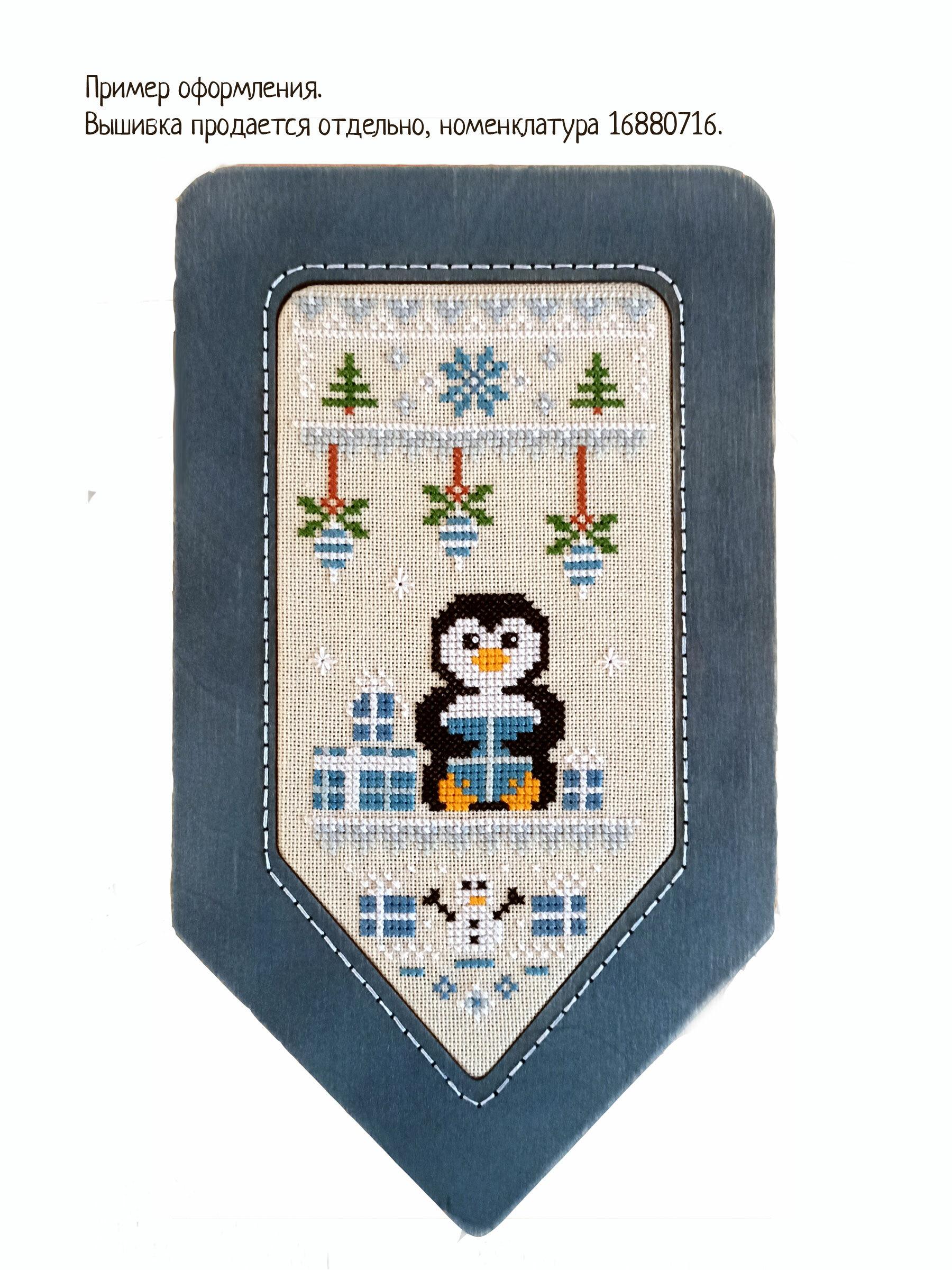 Рамка для вышивки Флажок (цвет Джинс)