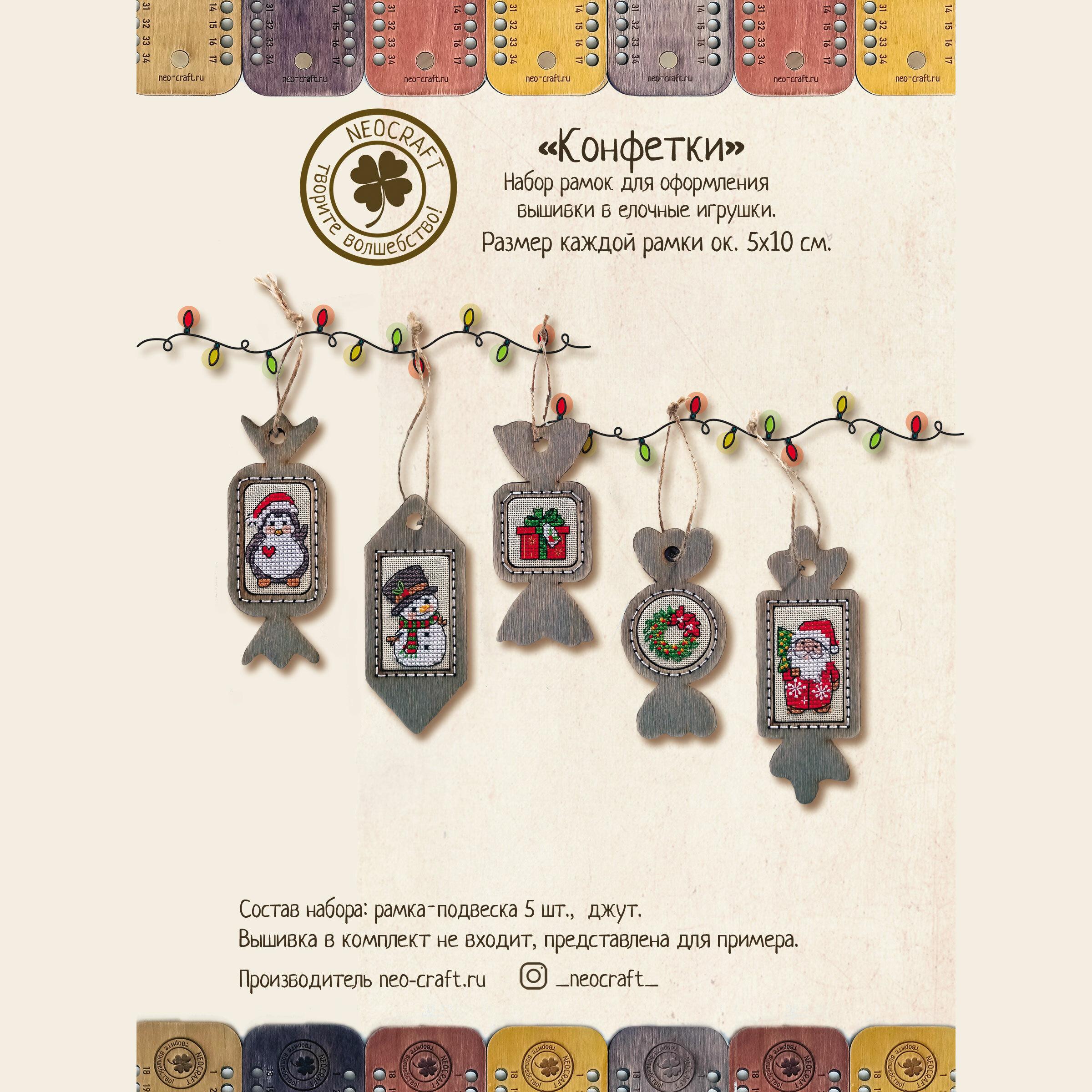 Набор рамок для вышивки Конфетки Ди-1502