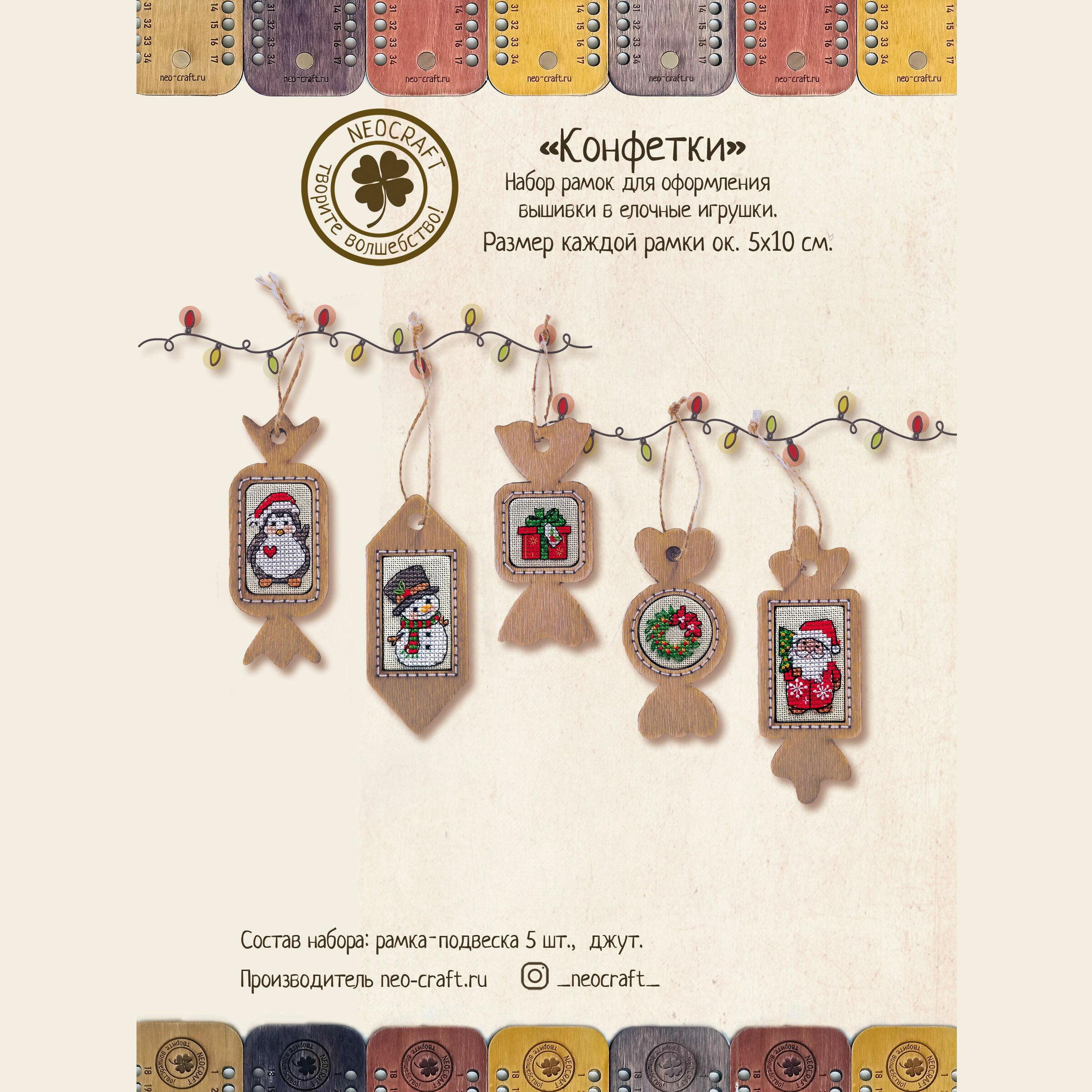 Набор рамок для вышивки Конфетки Ди-1501