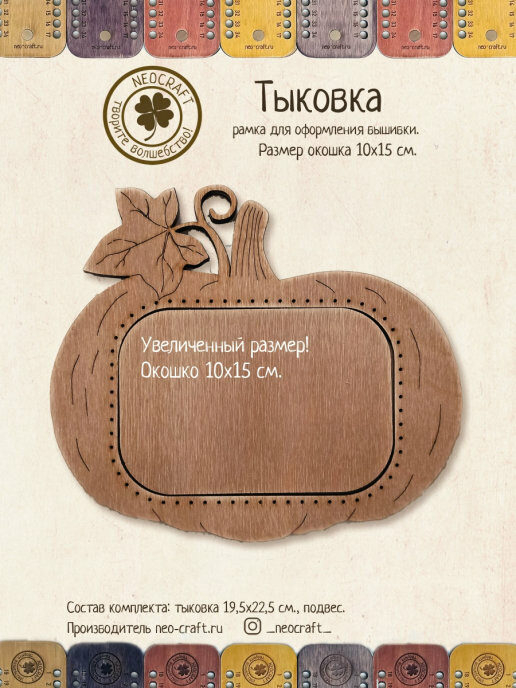 Рамка для вышивки Тыква (цвет Орех)