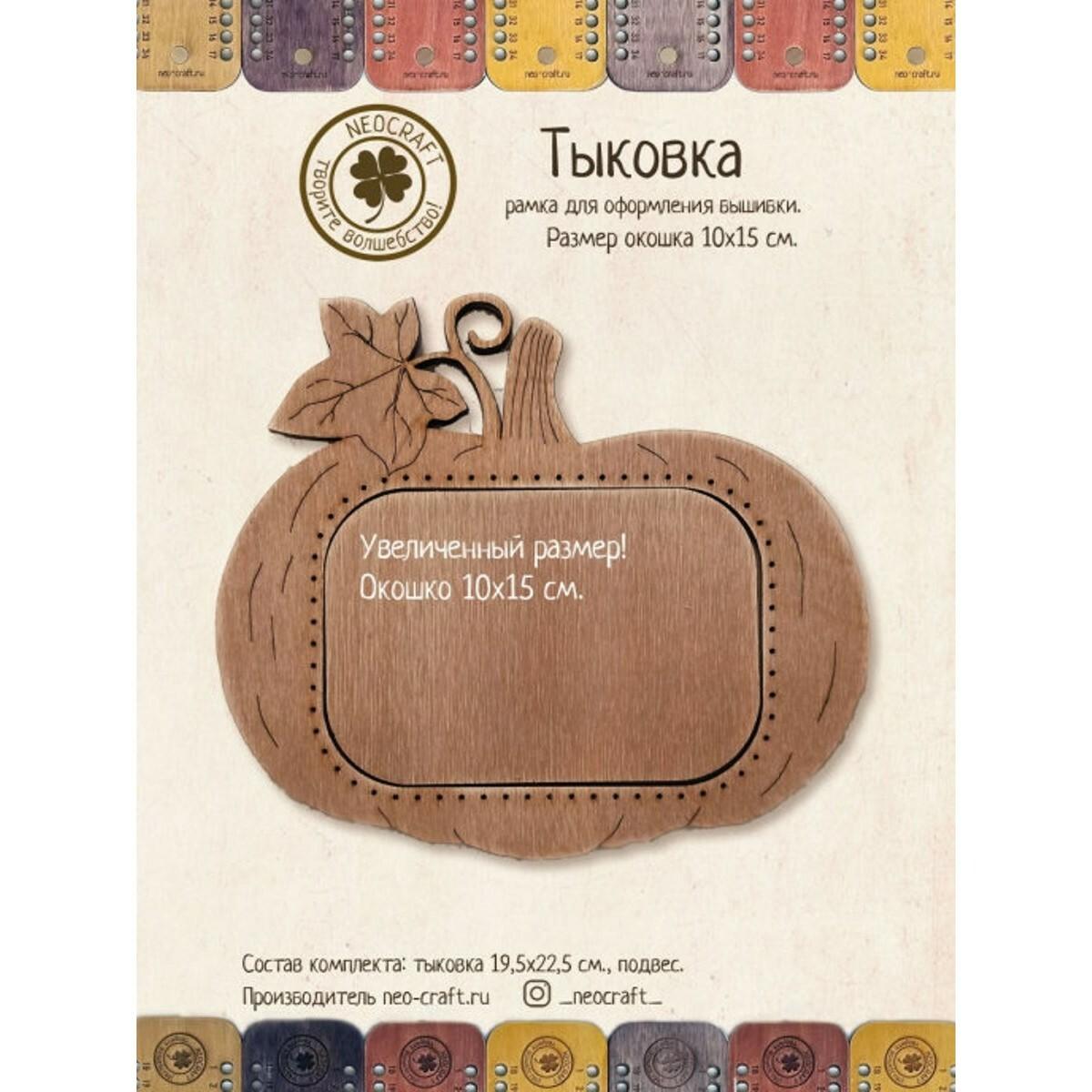 Рамка для вышивки Тыква (цвет Орех) ДИ-03/011