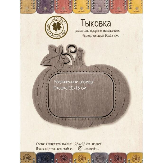 Рамка для вышивки Тыква (цвет Туман) ДИ-03/021