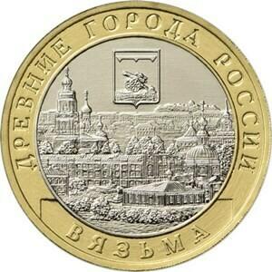 Вязьма. Россия 10 рублей, 2019 год.