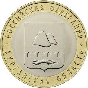 Курганская область. Россия 10 рублей, 2018 год.