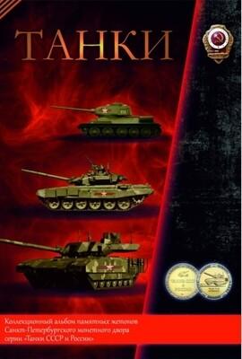 Альбом Танки России и СССР для монетных жетонов Санкт-Петербургского Монетного Двора