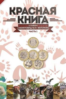 Альбом Красная книга для монетных жетонов Московского Монетного Двора