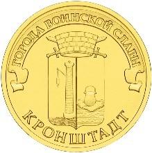 Кронштадт, Россия 10 рублей, 2013 год.