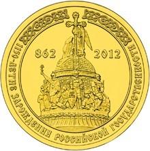 1150-летие зарождения российской государственности, Россия 10 рублей, 2012 год.