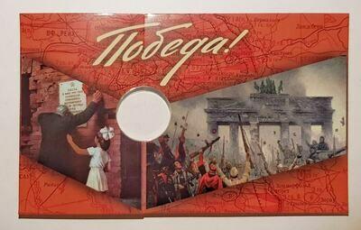 Монетная открытка 2020г. 75 лет ВОВ