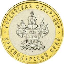 Краснодарский край. Россия 10 рублей, 2005 год.