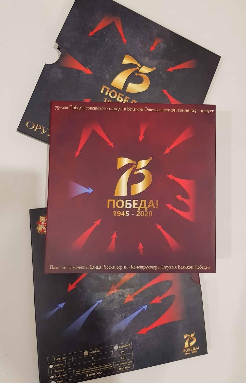 Подарочный буклет на 10 монет серии  конструкторы оружия и 75-лет Победы (евро формат)
