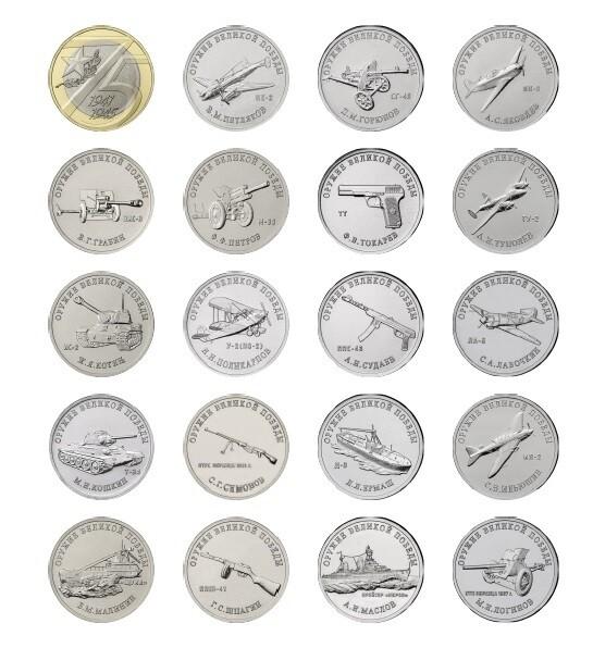 Полные комплект монет 25р конструкторы оружия и 10р 75 лет Победы