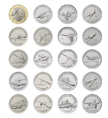 Полные комплект монет 25р конструкторы оружия и 10р 75 лет Победы (20 монет)