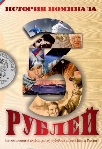Капсульный альбом для монет Банка России номиналом 25 руб (48 ячеек)