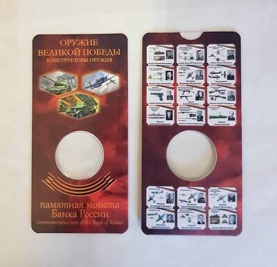 Миниоткрытка для монеты 25 рублей Оружие Победы (блистер)