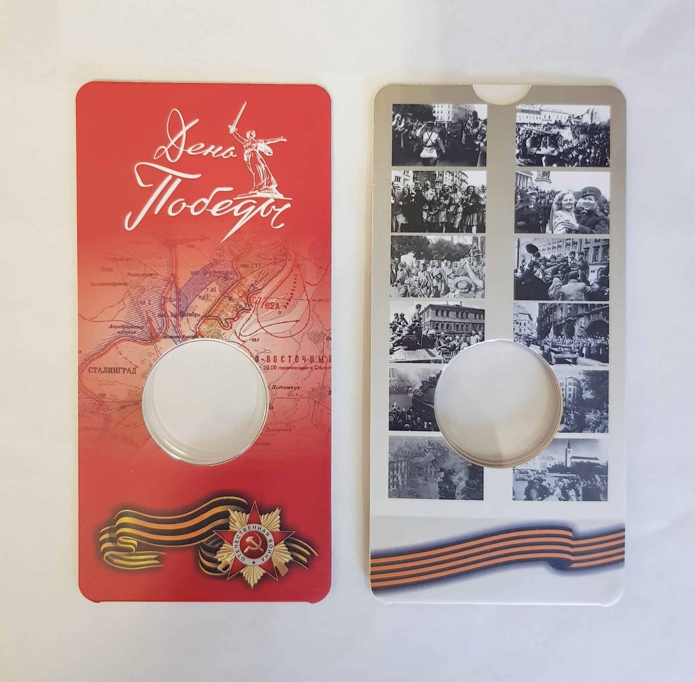 Миниоткрытка для монеты 10 рублей 75лет Победы (блистер)