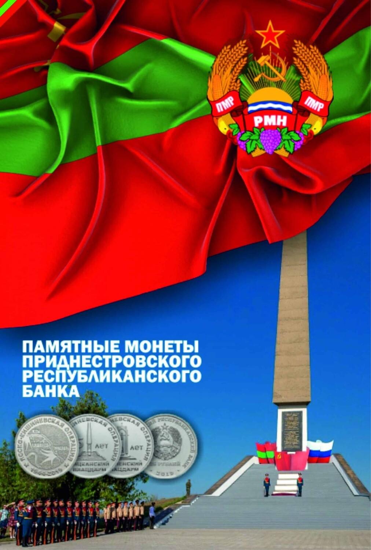 Капсульный альбом для монет 25 рублей Приднестровской Молдавской Республики (30 ячеек) ПМР-3