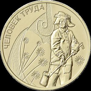 10 рублей Металлург серия Человек Труда