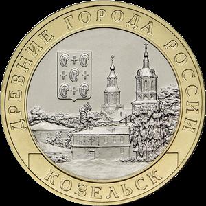 Козельск. Россия 10 рублей, 2020 год.