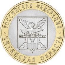 Читинская область СПМД. Россия 10 рублей, 2006 год.
