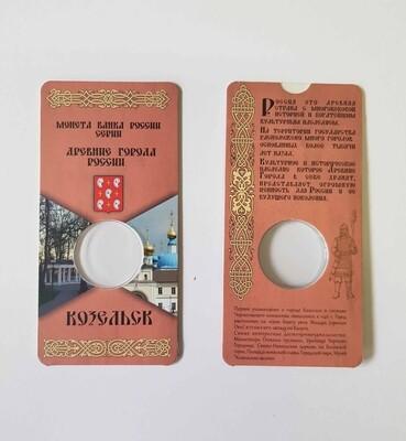 Миниоткрытка для монеты 10 рублей Козельск (блистер)