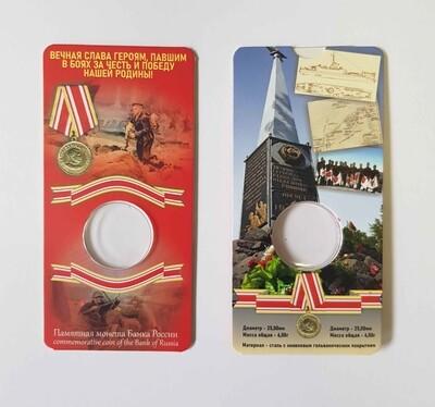 Миниоткрытка для монеты 5 рублей Курильская десантная операция Красная (блистер)