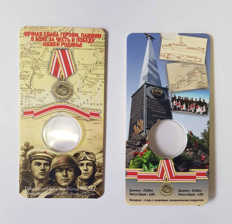 Миниоткрытка для монеты 5 рублей Курильская десантная операция Бежевая (блистер)